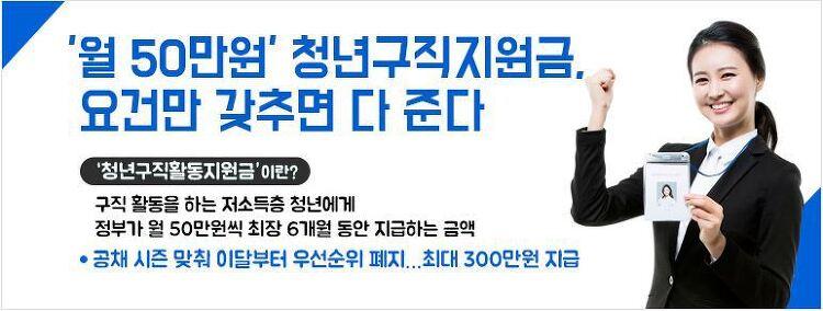 '월 50만원' 청년구직지원금, 요건만 갖추면 다 준다?