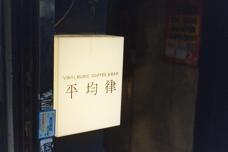 Contax I / CZJ Tessar 5cm F2.8 T / Kodak..