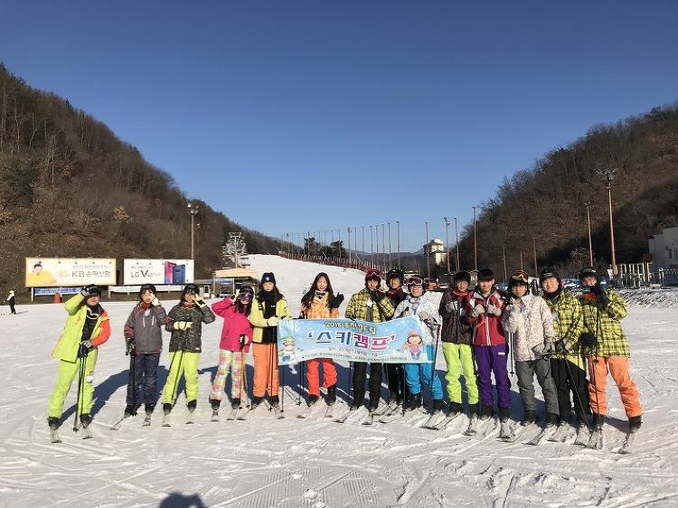 2018년 홍천꿈드림 스키캠프 진행