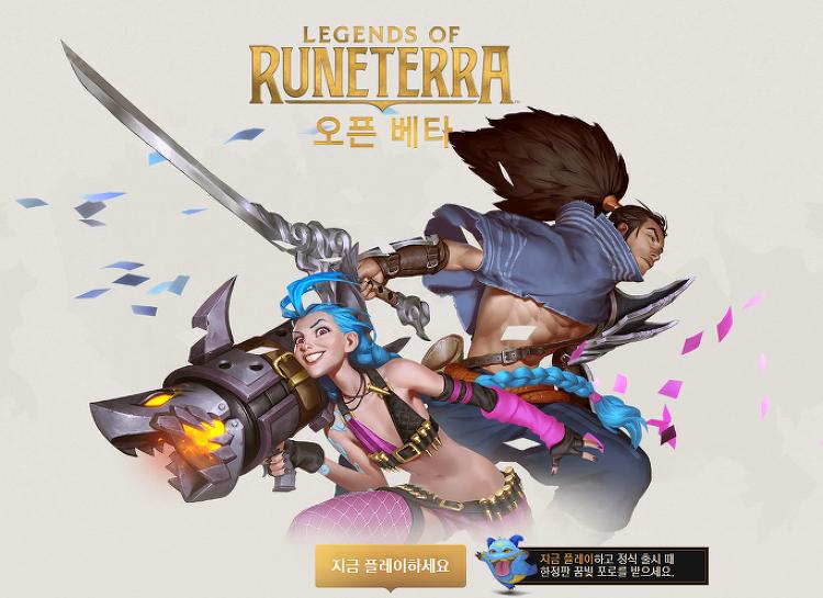 [Game] Legends of Runeterra 출시 트레일러