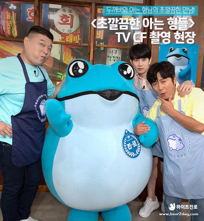 두꺼비와 아는 형님의 초깔끔한 만남!! <초깔끔한 아는 형들> TV CF 촬영 현장