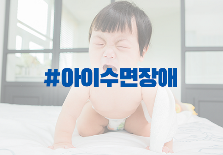 수면 장애 앓는 아이, 무엇이 문제일까