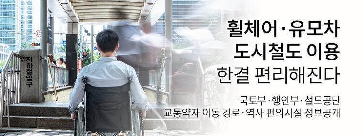 휠체어·유모차 도시철도 이용 한결 편리해진다