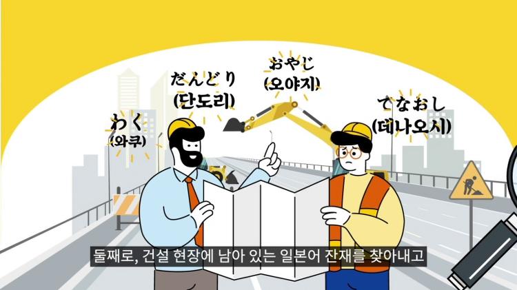 광복 75주년을 맞아 일본어 잔재를 없애려 나선 한국도로공사.