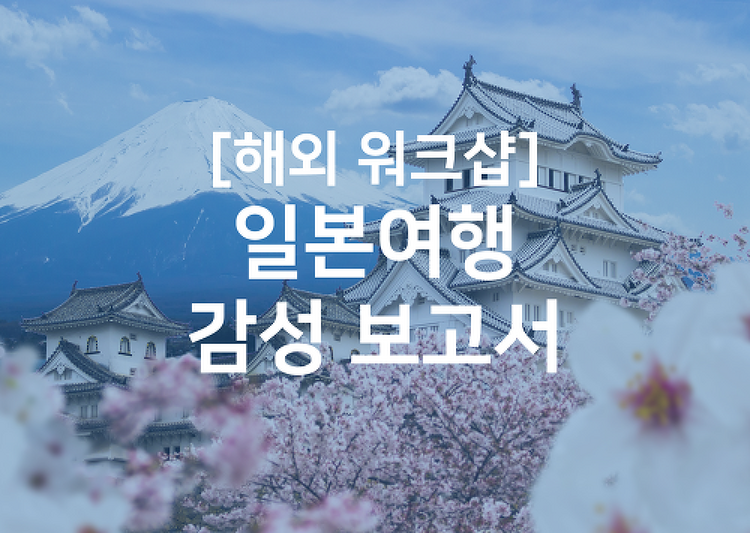 [해외 워크샵] 일본여행 감성 보고서