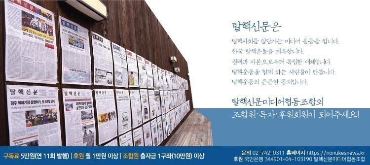 탈핵신문 구독 신청