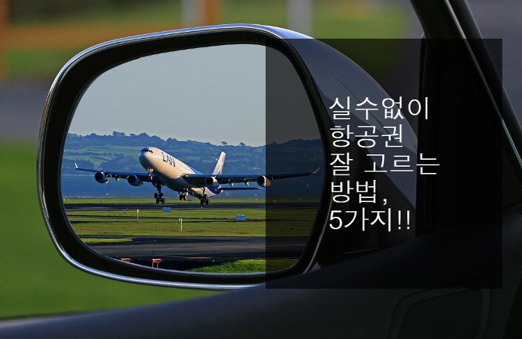 실수없이 항공권 잘 고르는 방법, 5가지!!