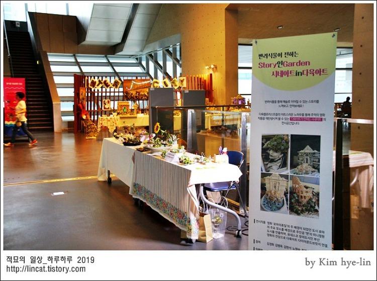 [적묘의 부산]영화의전당,시네아트 인 다육아트,반려식물,이야기가 있는 꽃들