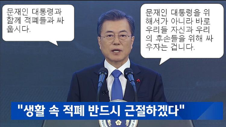 문재인 퇴진 운동 320인 선언 명단 공개