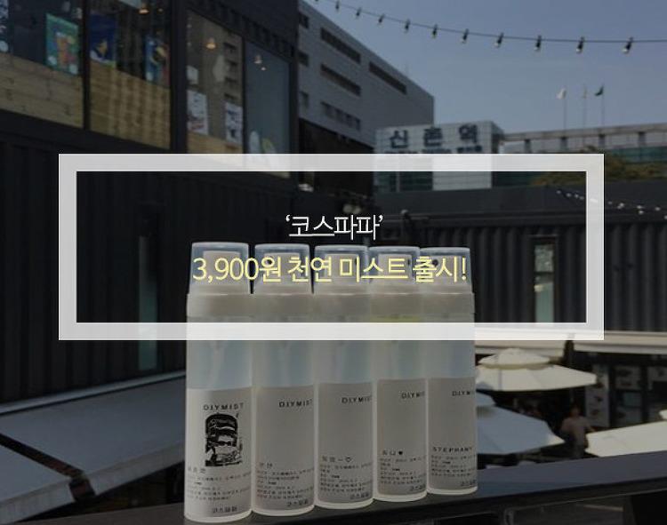 '코스파파' 3,900원 천연 미스트 출시!