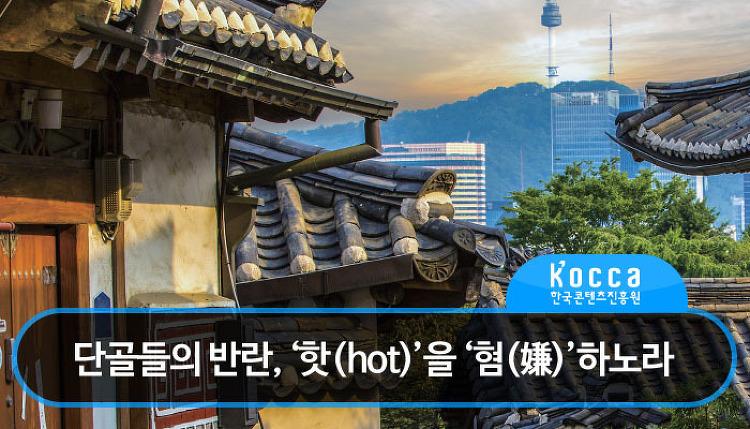 단골들의 반란, '핫(hot)'을 '혐(嫌)'하노..