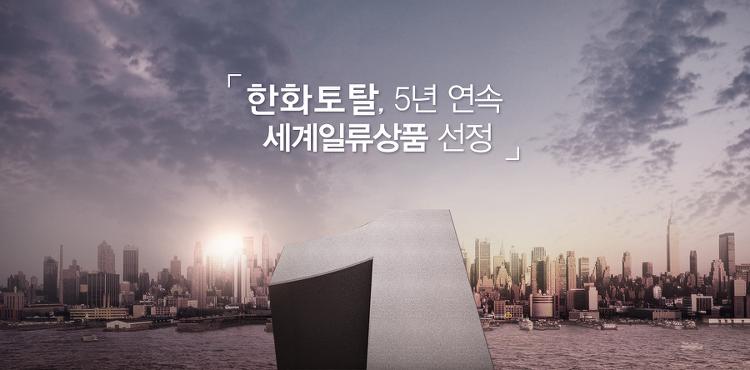 한화토탈, 5년 연속 세계일류상품 선정!