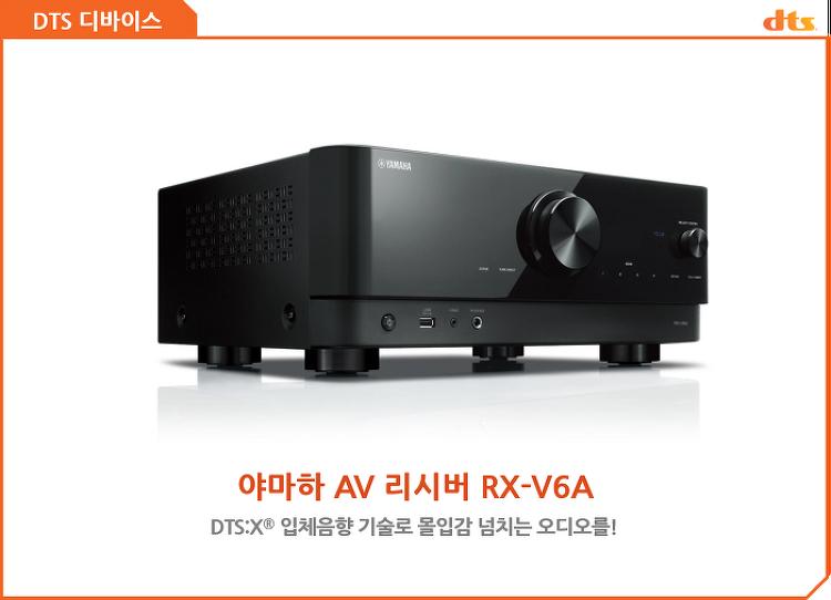 [DTS/디바이스] 야마하 AV 리시버 RX-V6A