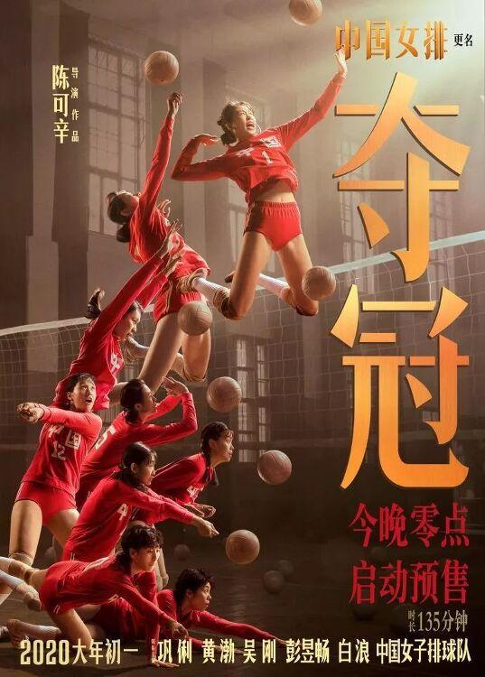 영화 《中国女排 중국여배》제목 《夺冠 탈관》으로 개명, 공리, 황보(황발), 펑위창(팽욱창) 주연