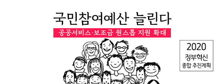 국민참여예산 늘린다…공공서비스·보조금 원스톱 지원 확대