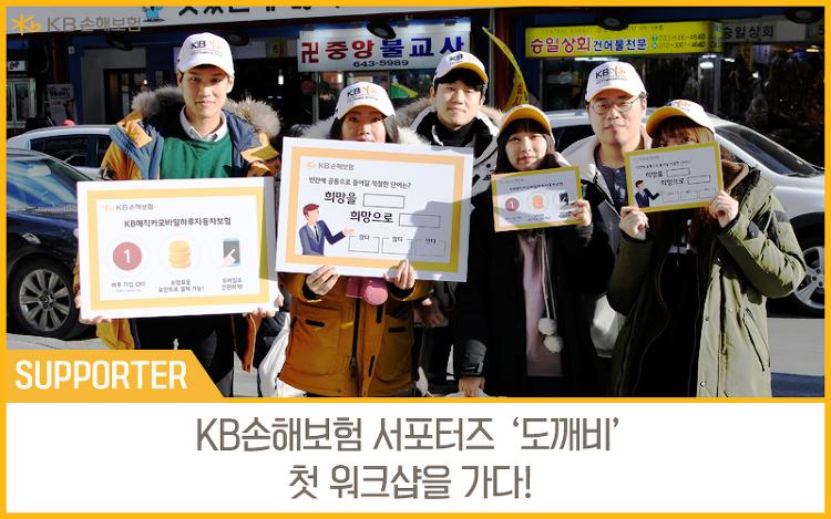 KB손해보험 서포터즈 '도깨비', 첫 워크샵을..