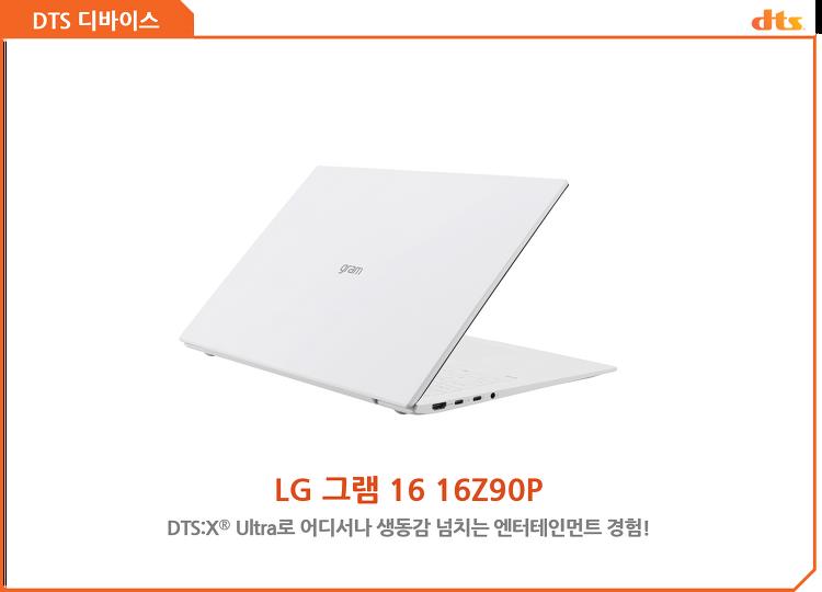 [DTS/디바이스] LG 그램 16 16Z90P