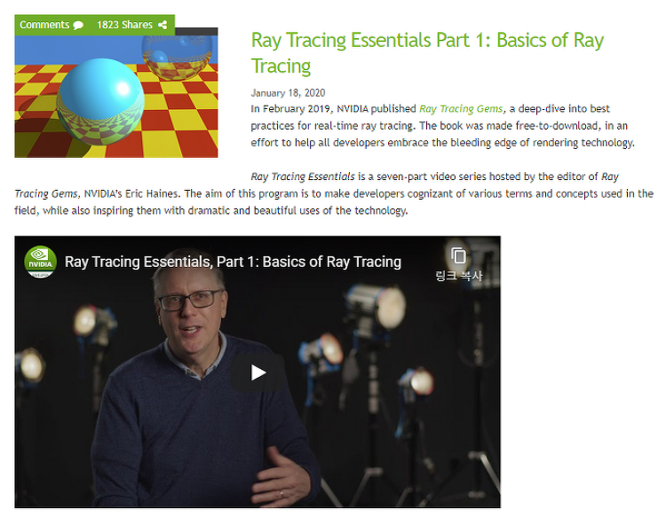 Ray Tracing Essentials