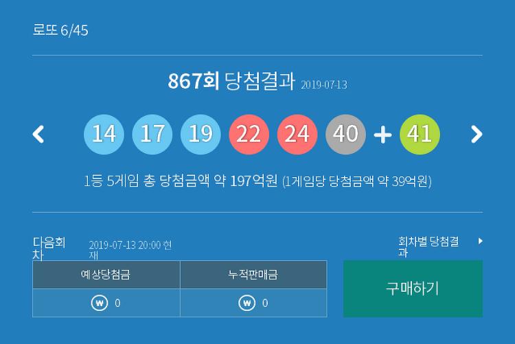 로또 867 회 당첨번호 모음 및 최근 안 나온 수, 최근 많이 나온 수