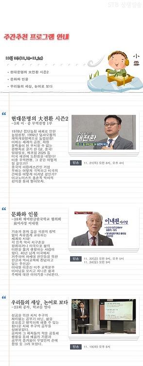 증산도 상생방송 2019년 11월 3주 TV방송편성표
