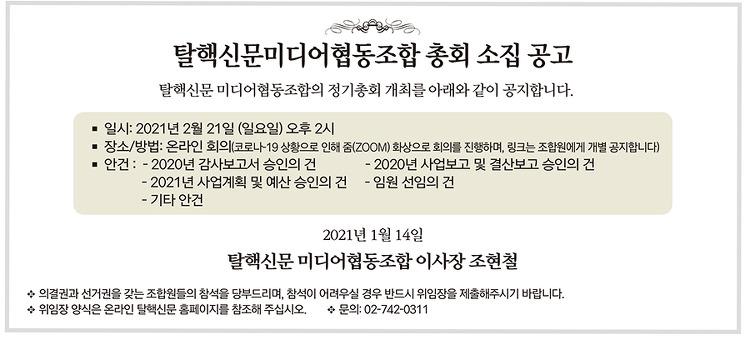 2021년 탈핵신문미디어협동조합 총회 소집 공고