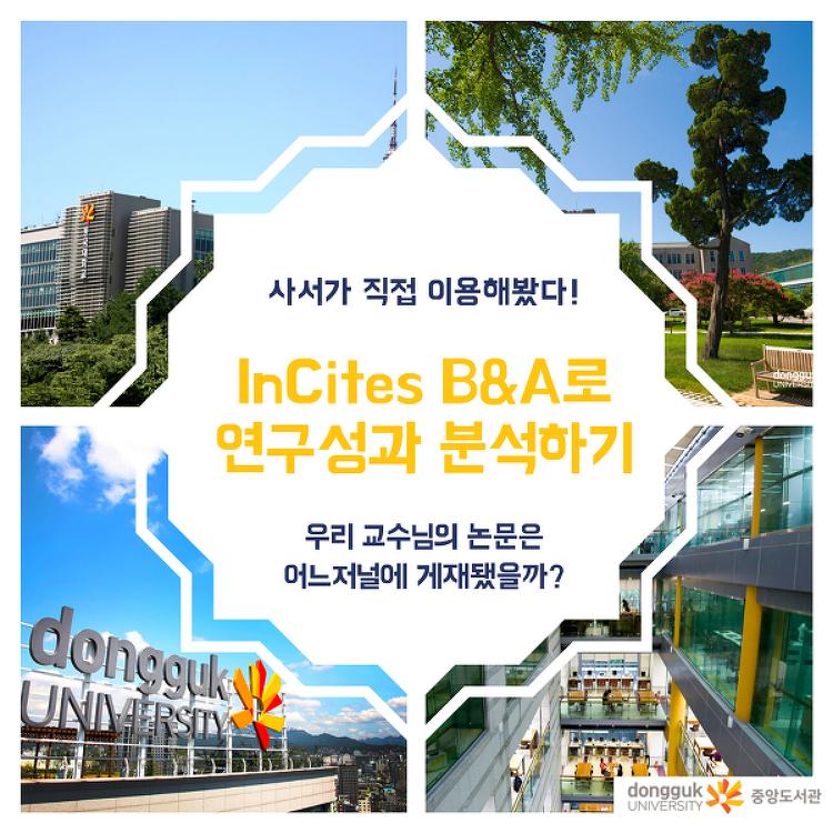 [사서가 직접 이용해봤다!] InCites B&A로 연구성과