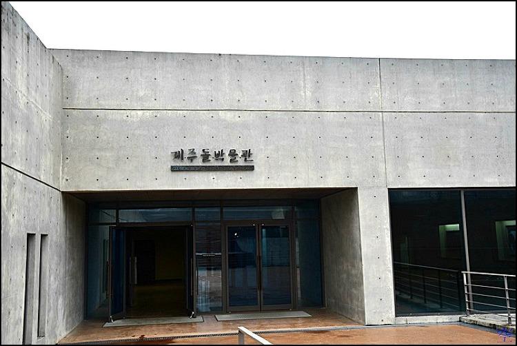 제주돌박물관-제주형성전시관.수석상설전시관,돌갤러리