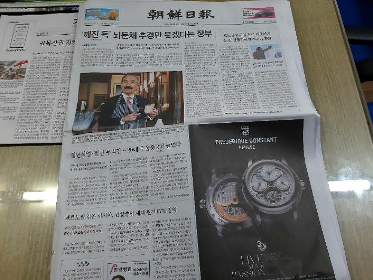 조선은 적성국 언론인가?