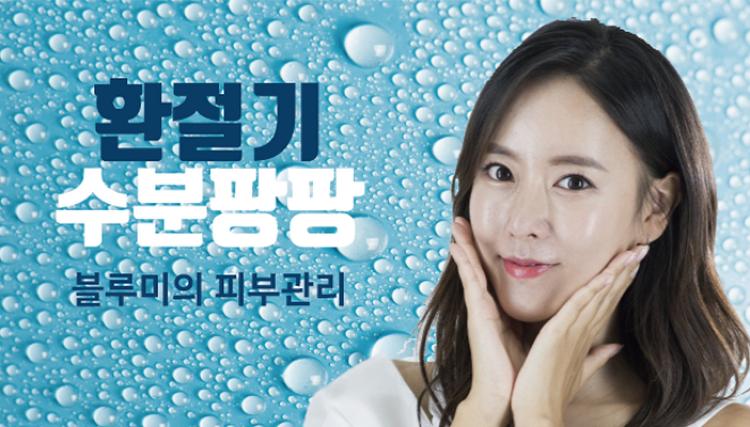 블루미 이벤트 : 환절기 수분팡팡