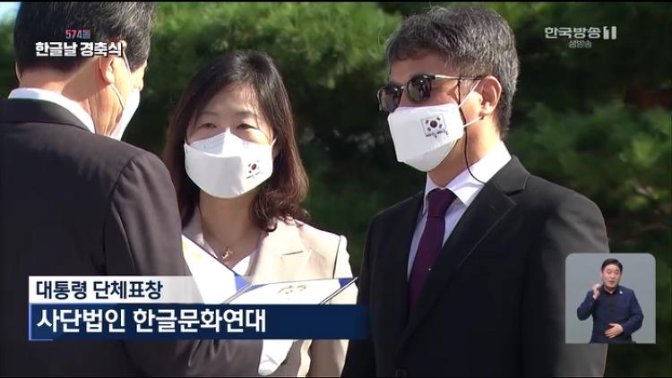 [기쁜 일] 한글문화연대, '한글 발전 유공자'로 선정되어 대통령 단체 표창 받다.