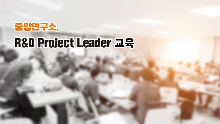 한화케미칼 중앙연구소, R&D Project Leader 교육