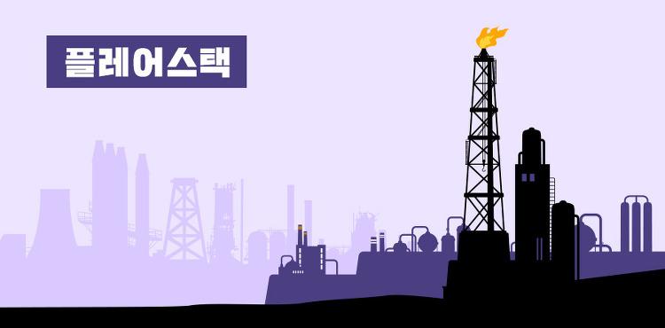 [석유화학 따라잡기] 석유화학 공장의 숨통, 플레어 스택!