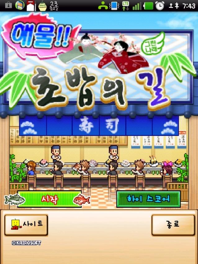 [게임/카이로소프트]海鮮!!すし街道(해선 스시..