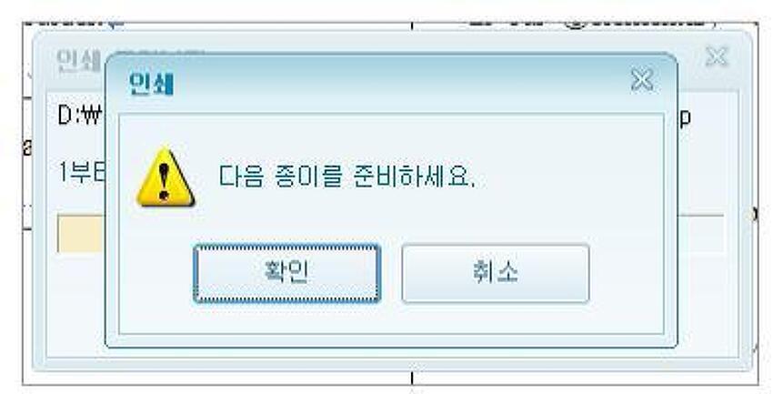 """[한글 팁]┃'""""다음 종이""""를 준비하세요' 라는 메시지 뜰때"""