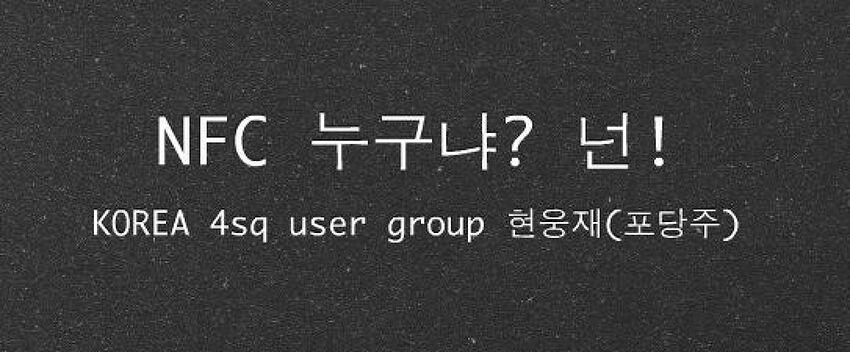 "#4sqkr 포당에서 발표한 ""NFC 누구냐? 넌!"" 자료 공유합니다."