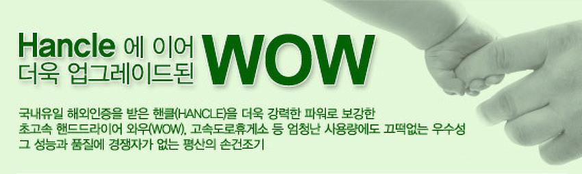 와우(WOW)제트핸드드라이어 물받이포함형231W (화장실119)