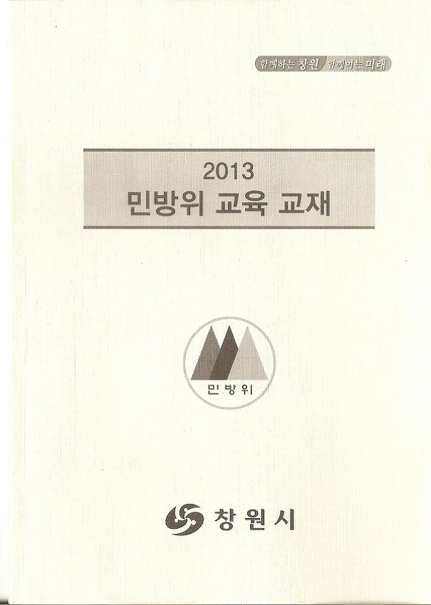 2013년 민방위 훈련 다녀오다