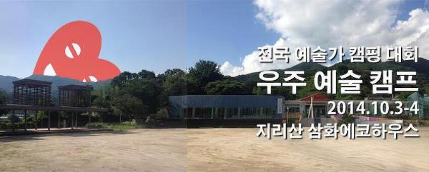 참신한 캠핑 이벤트 소개합니다~
