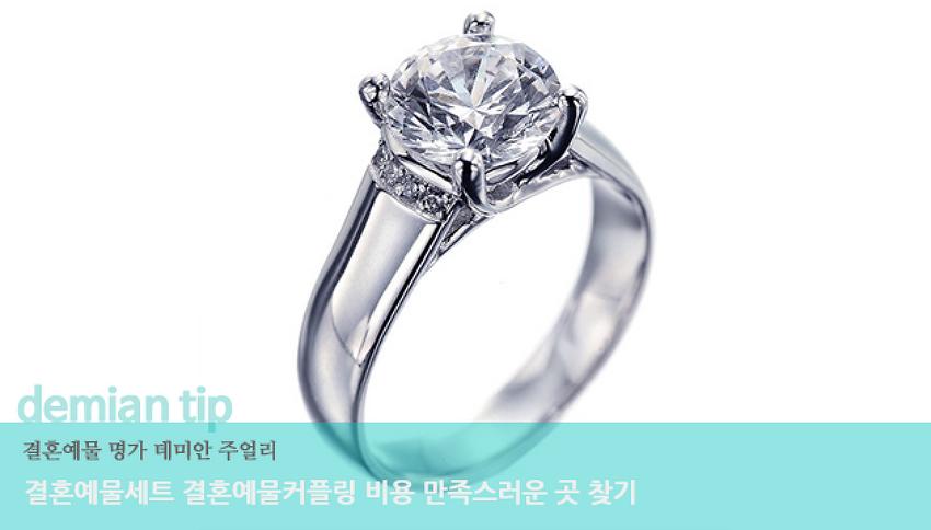 결혼예물세트 결혼예물커플링 비용 만족스러운 곳 찾기