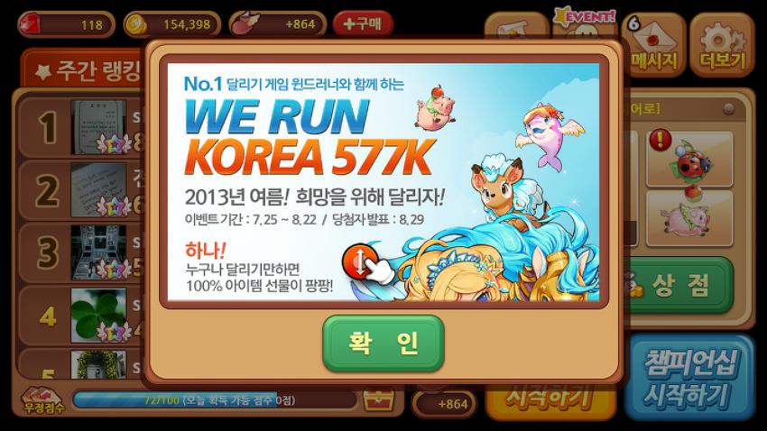 [윈드러너] WE RUN KOREA 577K 이벤트 완료