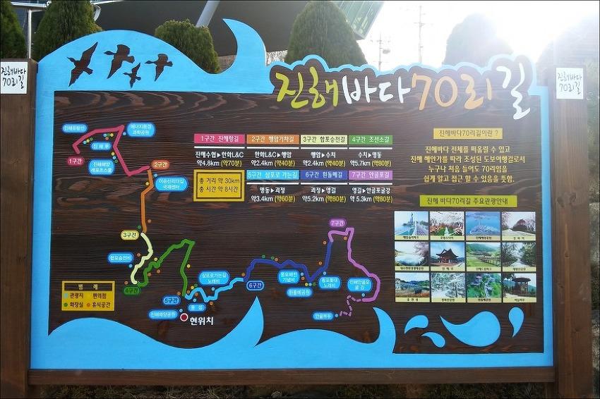160106  진해 해양공원.
