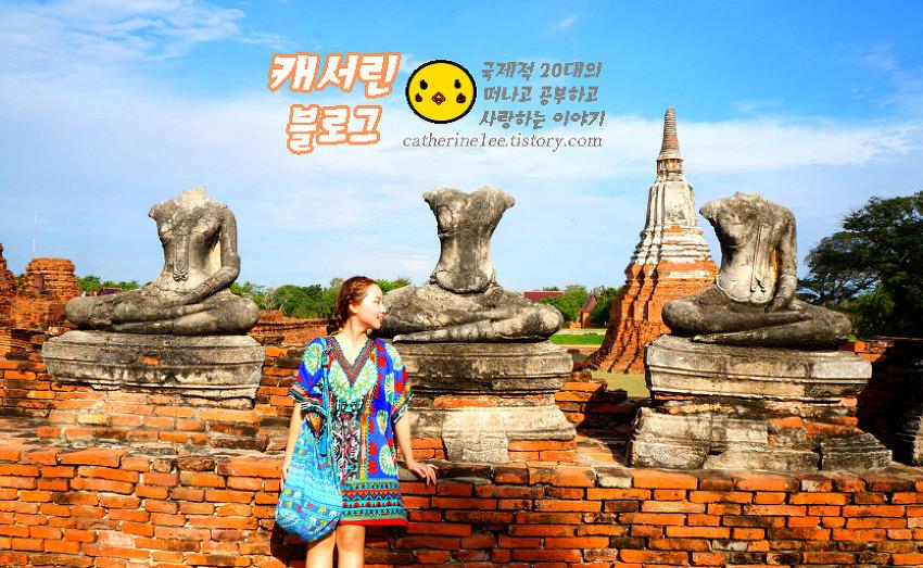 * 불타버린 태국 옛 왕국의 수도, 아유타야 국..