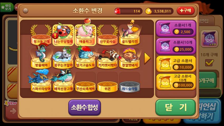 [윈드러너] 핑크돌고래 신부꽃사슴 슈퍼레전드 S급 뽑기도전