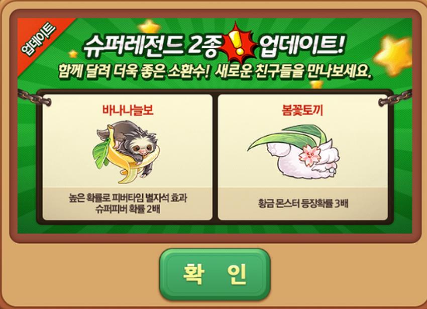 [윈드러너] 바나나늘보 봄꽃토끼 슈퍼레전드 2종 업데이트!