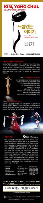 김용철 섶 무용단 <느낌있는 이야기 - 날과 줄, 늙은 여자> 12.8~9 아르코예술극장 대극장