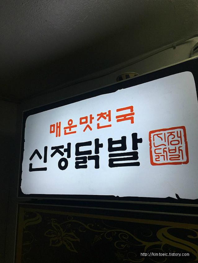 신대방삼거리 신정닭발, 매운맛 땡길 때~