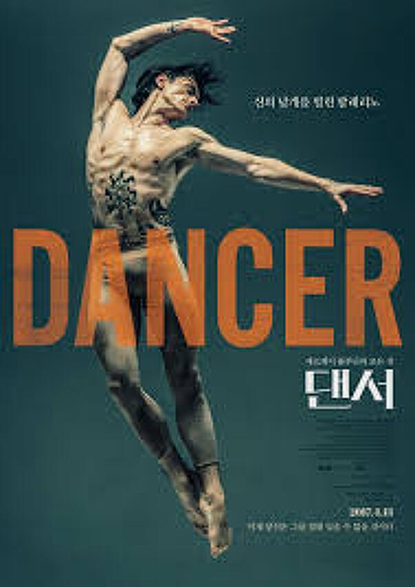 댄서(2016)