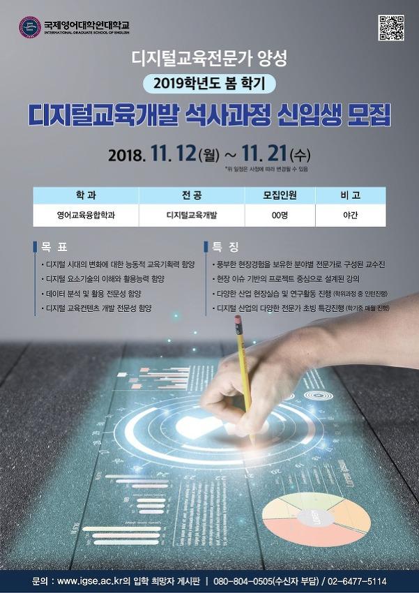 2019년도 봄학기 디지털교육개발 석사과정 신입생 모집 요강