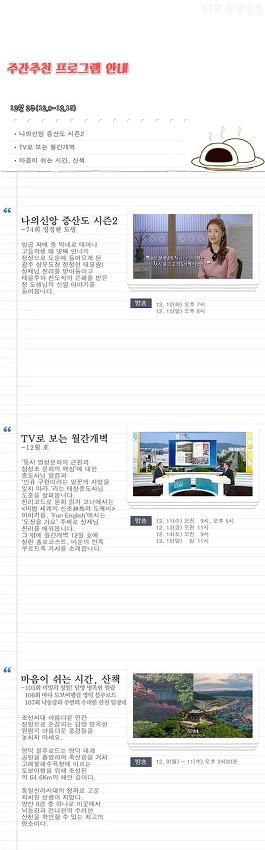 증산도 상생방송 2019년 12월 2주차 TV 방송편성표