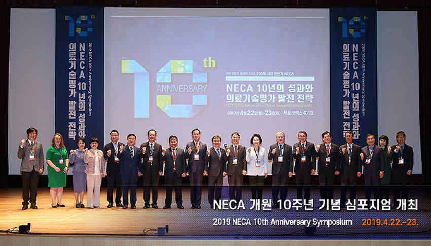 [2019. 4. 22.~23.] NECA 개원 10주년 기념 심포지엄 개최